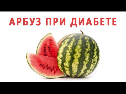 Можно ли есть арбуз при сахарном диабете? | сахарный | арбузные | уровень | сладкие | лечение | диабета | фрукты | семечк | сахара | рецепт