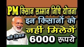 इन किसानों को नहीं मिलेगी 6000 रूपये की सहायता, प्रधानमंत्री सम्मान निधि योजना 2019, PM modi yojana