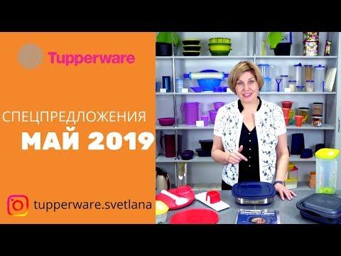 Спецпредложения Май 2019 от компании Tupperware