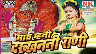 माय म्हनी दख्खननी रानी.. Saptshurngi Ahirani song 2018, N K Film