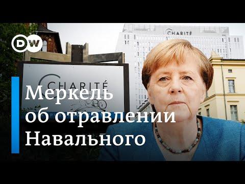 Отравление Навального: Меркель обещает общеевропейскую реакцию и сравнивает историю с делом Скрипаля