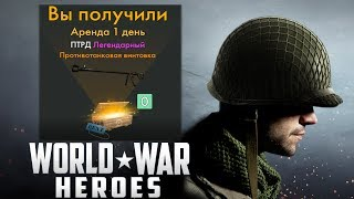 ВЫПАЛА ЛЕГЕНДАРНАЯ ПТРД! ТАНКИ ОТЛЕТАЮТ НА ИЗИ! ПОКАТАЛСЯ НА ТАНКЕ! - World War Heroes