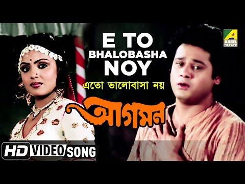 E To Bhalobasha Noy | Aagaman | Bengali Movie Song | Hemanta Mukherjee