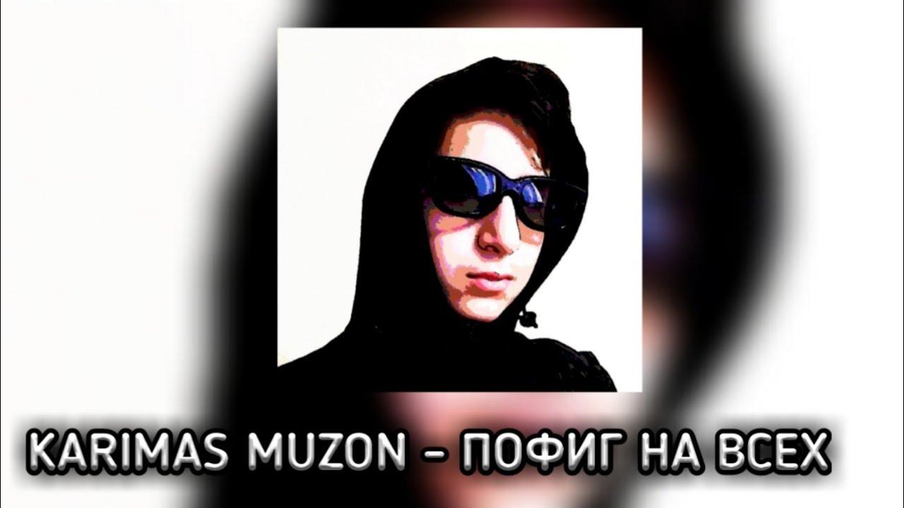 Karimas Muzon - Пофиг на всех | Official Audio | WORNING BASS!!!