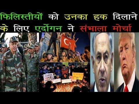 इजराईल से जंग के मूड में तय्यब एर्दोगान/Tayyip Erdogan On Israel