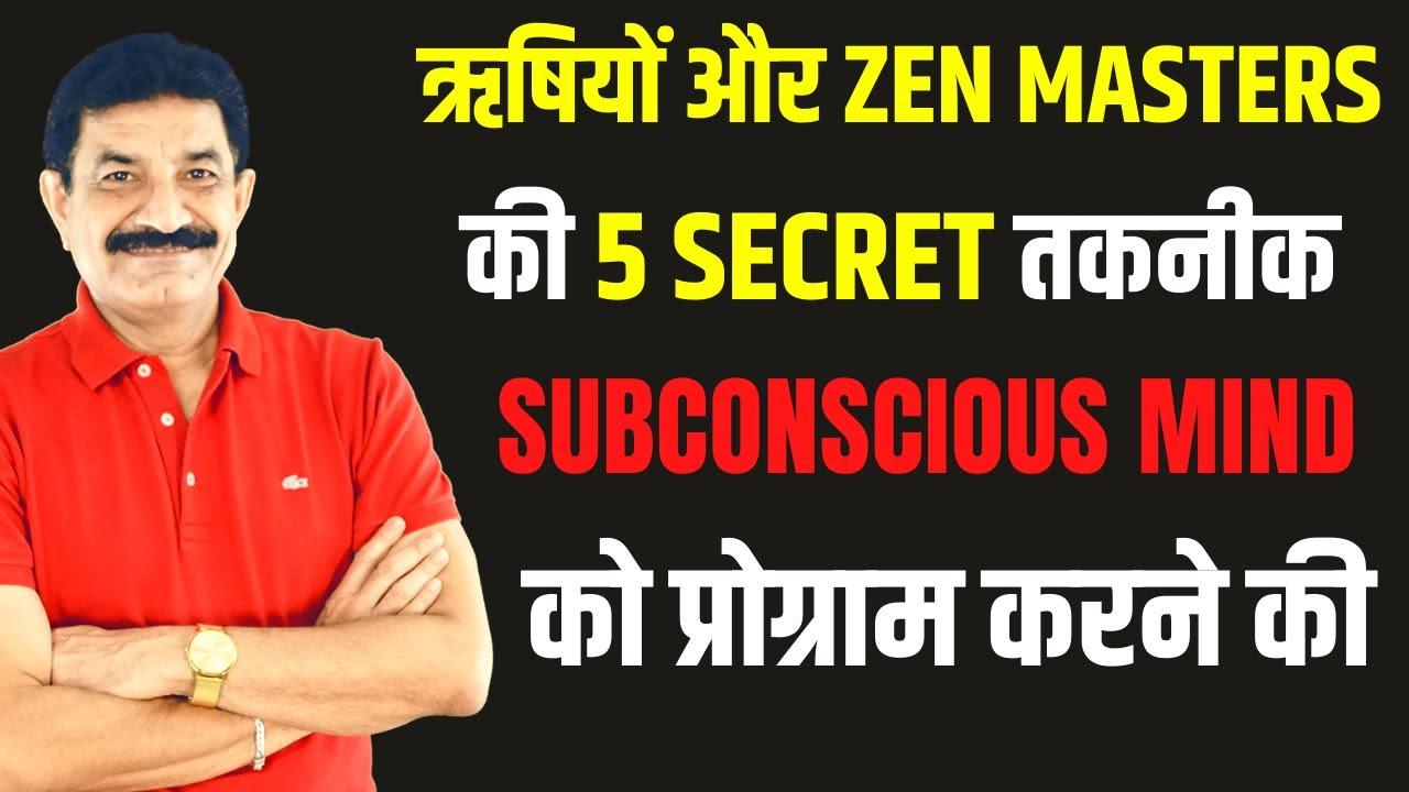 योगियों की 5 तकनीक जो करेगी SubConscious Mind को प्रोग्राम | Program Your Subconscious Mind in Hindi