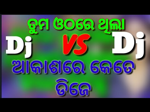 Tuma Othare Thila VS Akasare Kete Tara Odia Broken Heart  Dj Remix Hard Bass Mix