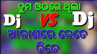Tuma Othare Thila VS Akasare Kete Tara Odia Broken Heart Dj Remix Hard Bass Mix