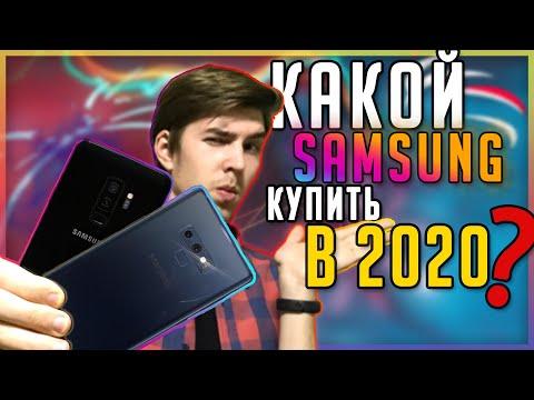 💥 Какой Смартфон Samsung Купить в Начале 2020? | Анализ Рынка #1
