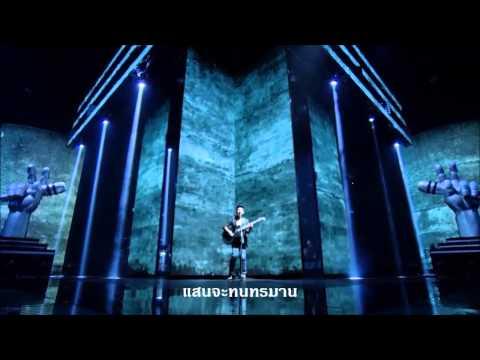 ไม่กล้าบอกเธอ - บิว The Voice Thailand (เนื้อเพลง)