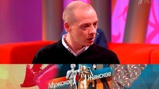 Мужское / Женское - Отчаяние Чайникова. Выпуск от03.11.2016