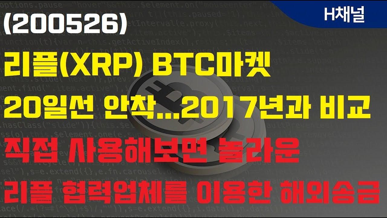 (200526) 리플(XRP) BTC마켓 20일선 안착...2017년과 비교, 직접 사용해보면 놀라운리플 협력업체를 이용한 해외송금 1