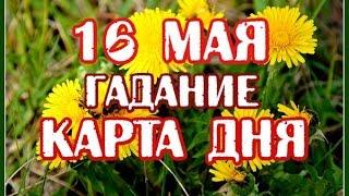 Гадание на 16 МАЯ 2017 года на ТАРО - КАРТА ДНЯ