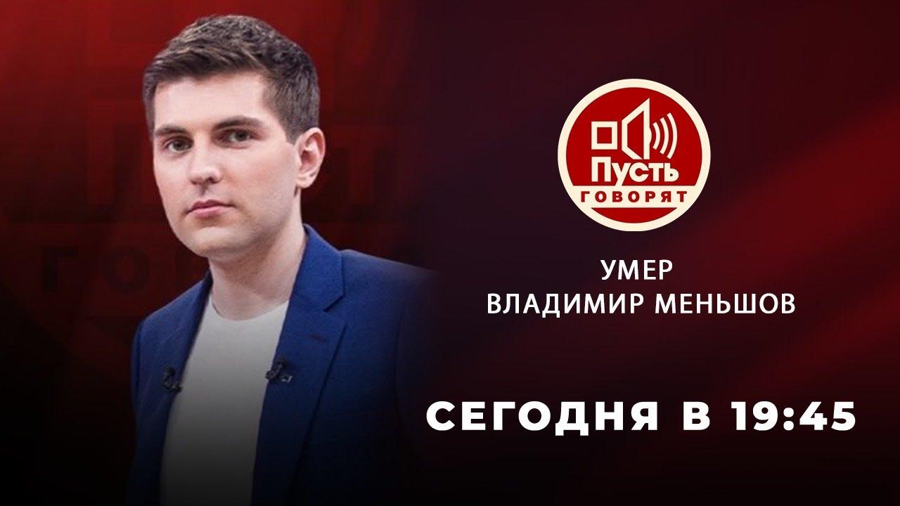 Пусть говорят Выпуск от 05.07.2021 УМЕР ВЛАДИМИР МЕНЬШОВ.