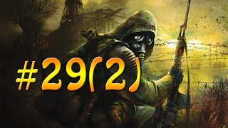 Прохождение Stalker Народная Солянка #29(2) - Отключить