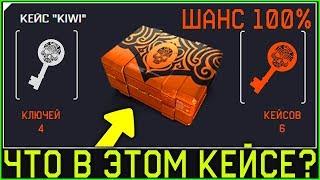 НОВЫЕ КЕЙСЫ K.I.W.I. В WARFACE, Шанс получения кейсов и ключей kiwi в варфейс