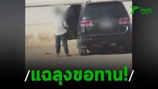 แฉลุงตาบอดขอทานขับรถหรูเนียนขอเงิน | 29-01-63 | ข่าวเช้าหัวเขียว