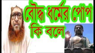 বৌদ্ধ ধর্মের পোপ কি বলে ! Sayed Kamaluddin Zafree