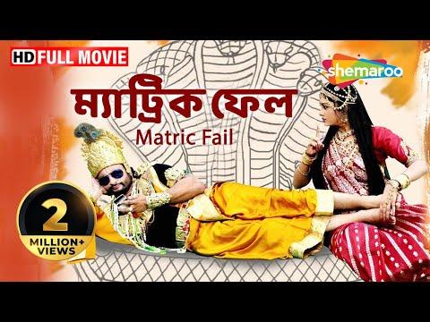 Matric Fail (HD) - Superhit Bengali Movie | Anubhav Mohanty | Barsha Priyadarshini | Suresh Bal