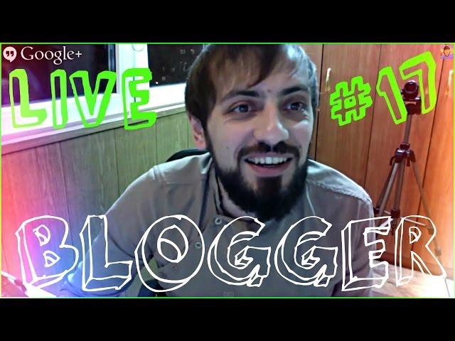 #17 Вопросы и ответы| Как заработать на блоге и видеоблоге|blogspot |livejournal| Лайв HD 2015