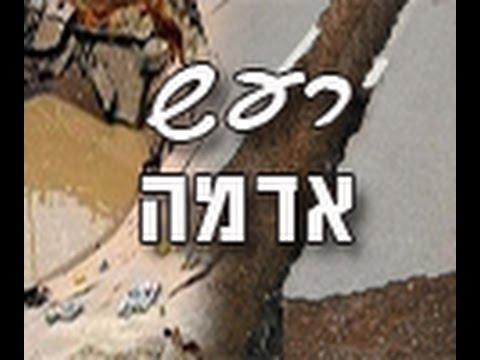 בקרוב רעידת אדמה על אדמת ישראל - לא מאמינים? צפו בשיעור עד סופו