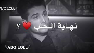نهاية الحب - محمد عساف ♥️💍 حالات واتس آب🖤🥀