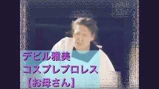 デビル雅美のお母さんプロレス Devil Masami Japanese woman's wrestling デビル雅美 検索動画 7