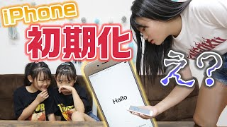 【ドッキリ】お姉ちゃんのiPhone初期化してみた!