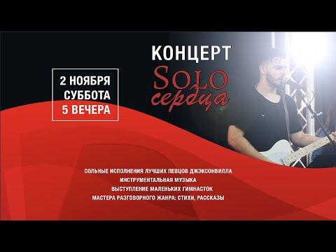 """Музыкальный концерт """"Соло сердца"""" - 2019"""