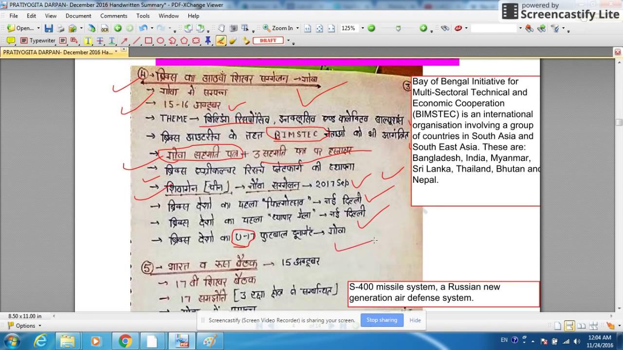 PDSummary - Oct 2016- Handwritten Notes- Hindi + English Part 2