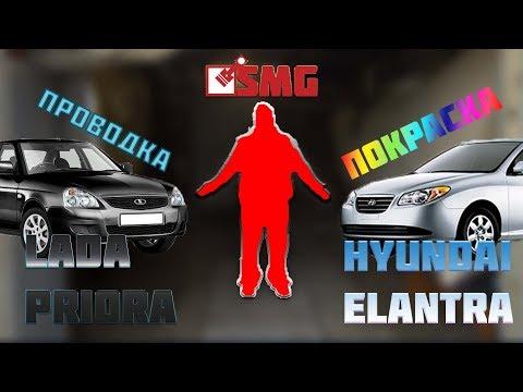 SMG Подбитый Hyundai Elantra и LADA Priora в РАПТОРЕ
