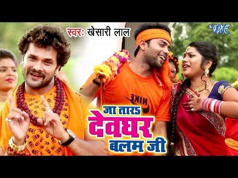 Khesari Lal (2018) सुपरहिट NEW काँवर VIDEO SONG - Ja Tara Devghar Balam Ji - Bhojpuri Kanwar Songs