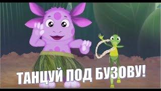 #Лунтик #ТанцуйподБузову ТАНЦУЕТ ПОД БУЗОВУ \ ПОДБОРКА