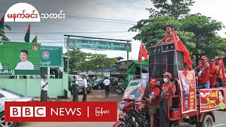 စံချိန်တင်ပိုးတွေ့မှုတွေ ဆက်ဖြစ်၊ ရွေးကောက်ပွဲရက် ရွှေ့ဖို့ မရှိလို့ ကော်မရှင်ပြော - BBC News မြန်မာ
