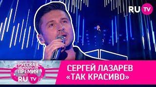 Сергей Лазарев — «Так красиво»