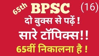 BPSC    65th bpsc    आज के टॉपिक्स    65 वीं BPSC निकालना है !    ( 16 )