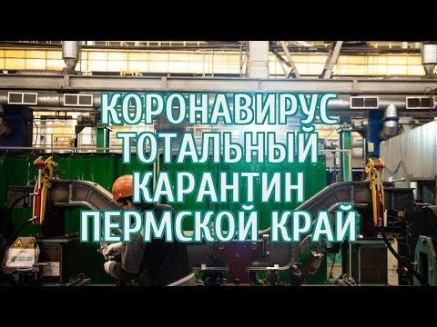 🔴 Пермские заводы не смогут отпустить работников на тотальный карантин