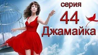 Джамайка 44 серия