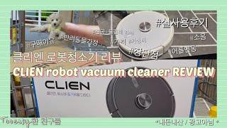 클리엔 로봇청소기 리뷰 / CLIEN robot vac…
