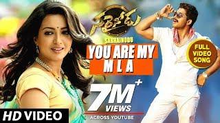 Sarrainodu Video Songs | You ARE MY MLA Video Song | Allu Arjun, Rakul Preet | SS Thaman