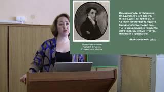 Поэма А.С. Пушкина «Полтава»: история и литература (лектор: Карпушкина Л.А.)