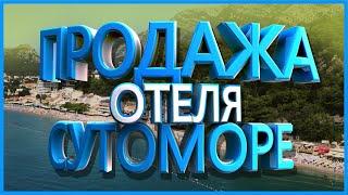 Продажа недвижимости в Черногории Продажа отеля в Сутоморе с видом на море 24 07 2020