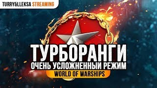 ✔️ 1 РАНГ НА СТРИМЕ 🔥 Челлендж стример против рандома World of Warships
