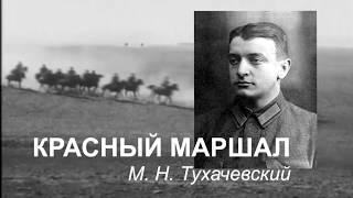 Красный маршал М.Н. Тухачевский