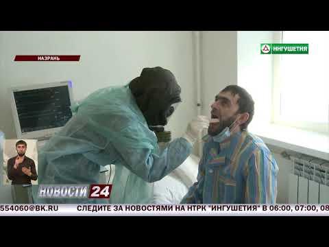 В Ингушетию завезли пробные тесты на коронавирус.