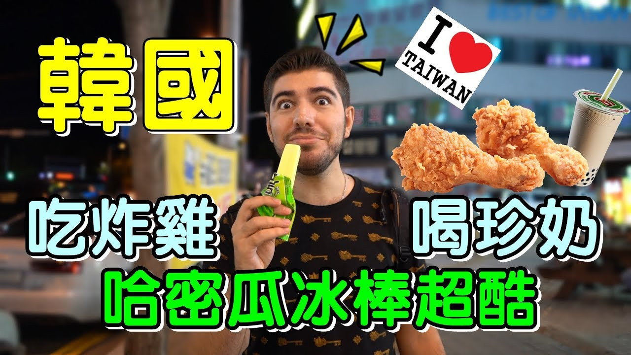 在韓國不要喝珍奶 !!住臺灣的外國人第一次去韓國吃韓式美食喜歡嗎?- (老外瘋臺灣) - YouTube