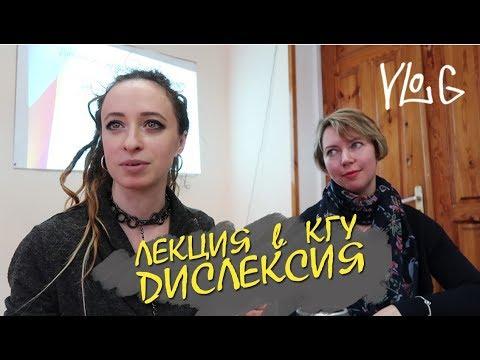 ЛЕКЦИЯ В КГУ на тему ДИСЛЕКСИЯ || Влог в Курске ||