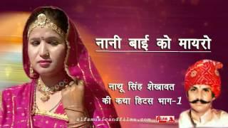Nani Bai Ko Mayro (Part I) by Nathu Singh Shekhawat | Alfa Music & Films | Rajasthani Katha | MP3