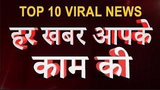 19 Feb | Top 10 viral News | हर खबर आपके काम की | Viral News | Mobile news 24.