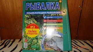коллекция Рыбалка энциклопедия рыболова №2 обзор